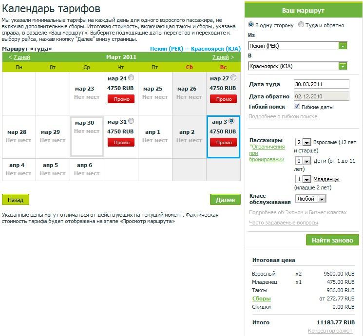 Билеты S7 за 4750 руб.