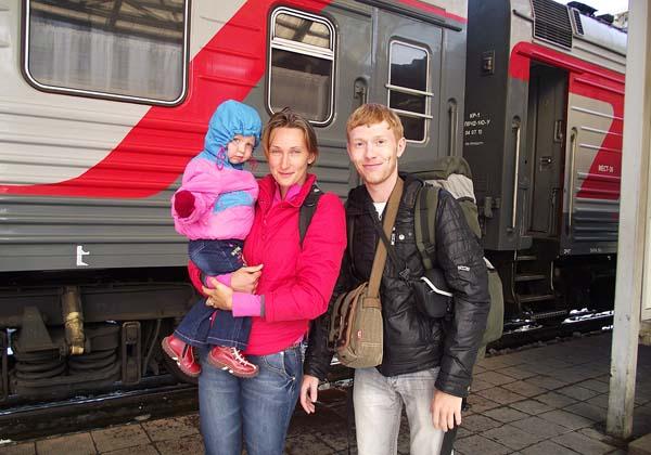 Мы только что с поезда