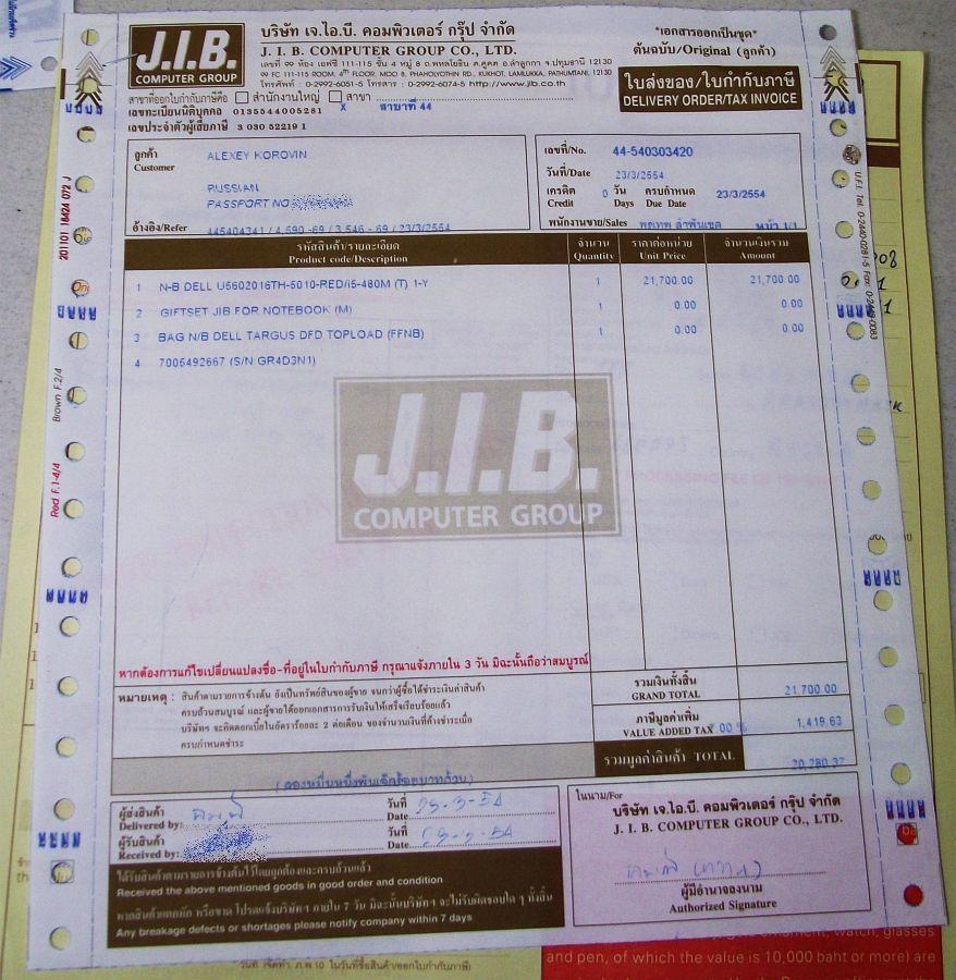 VAT Refund TAX invoice | Зима в Таиланде