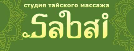 Студия тайского массажа