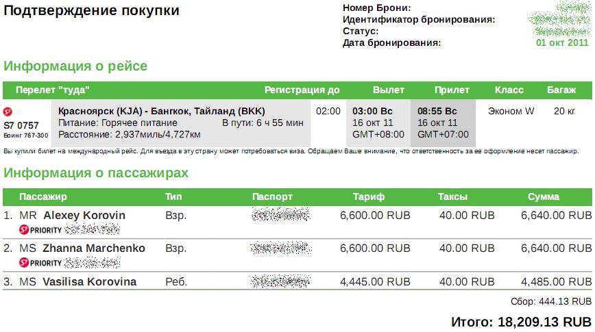 Наши билеты на троих в Бангкок | Зима в Таиланде