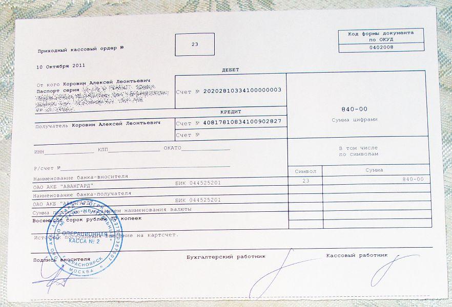 Оплата страховки в банке Авангард | Зима в Таиланде