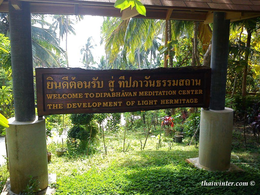 Медитационный центр Dipabhavan | Зима в Таиланде