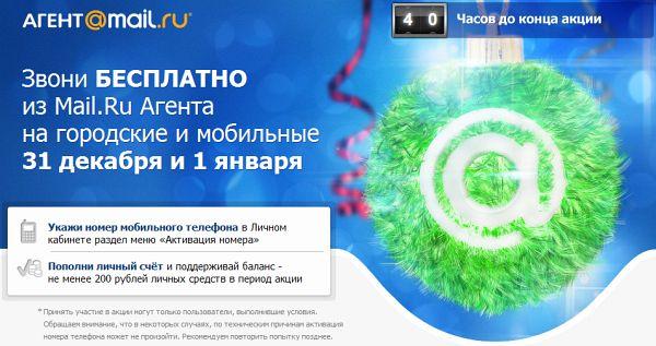 Бесплатные звонки в Россию из Таиланда на Новый 2012 Год | Зима в Таиланде