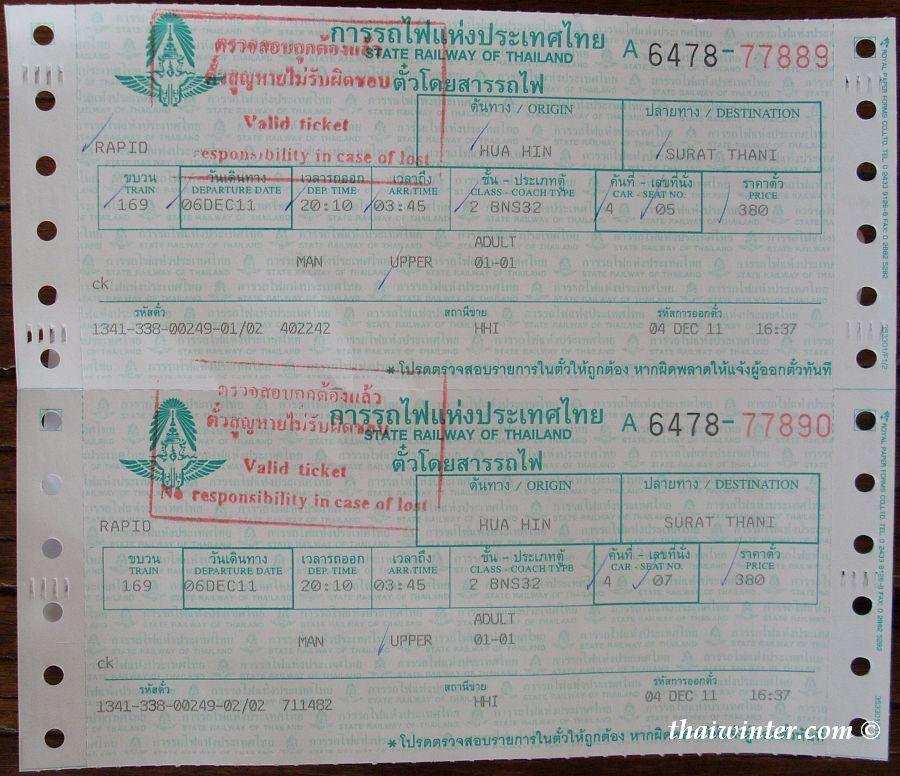 Билеты на поезд Хуа Хин - Сурат Тани | Зима в Таиланде