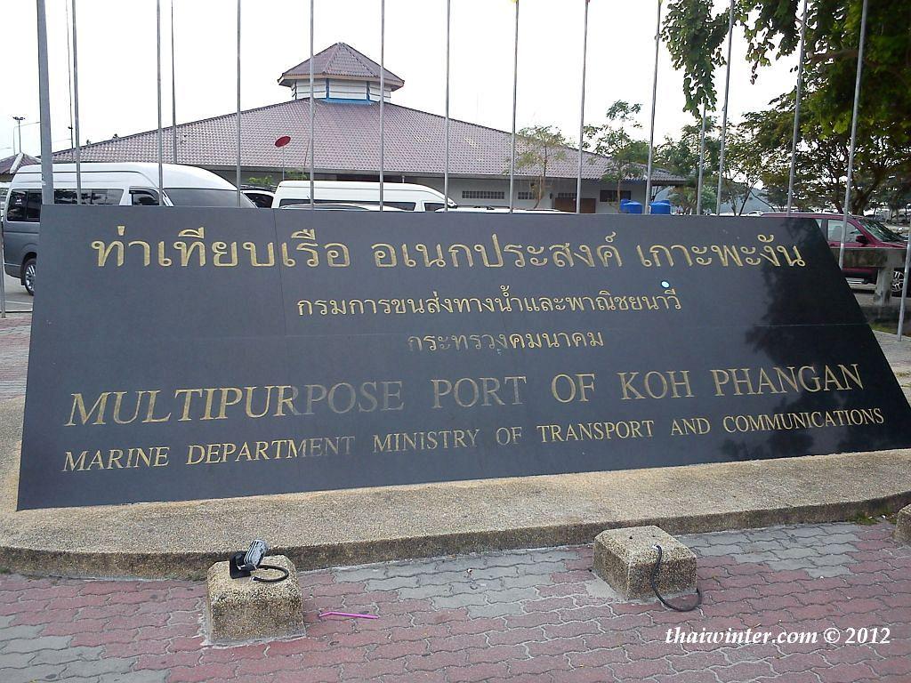 С острова Самуи на остров Панган и обратно | Зима в Таиланде