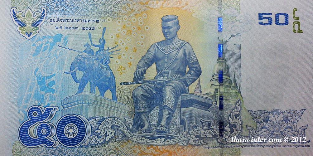 50 тайских бат | Курс тайского бата к доллару, к рублю!