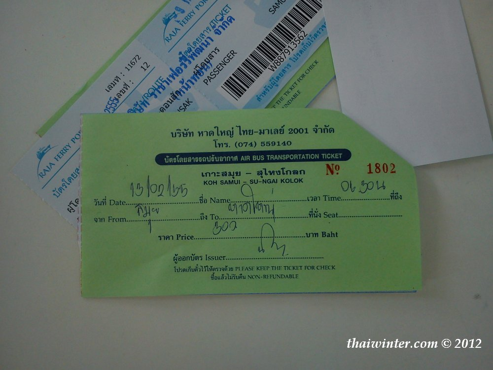 Билеты на автобус Самуи - Хат Яй | Зима в Таиланде