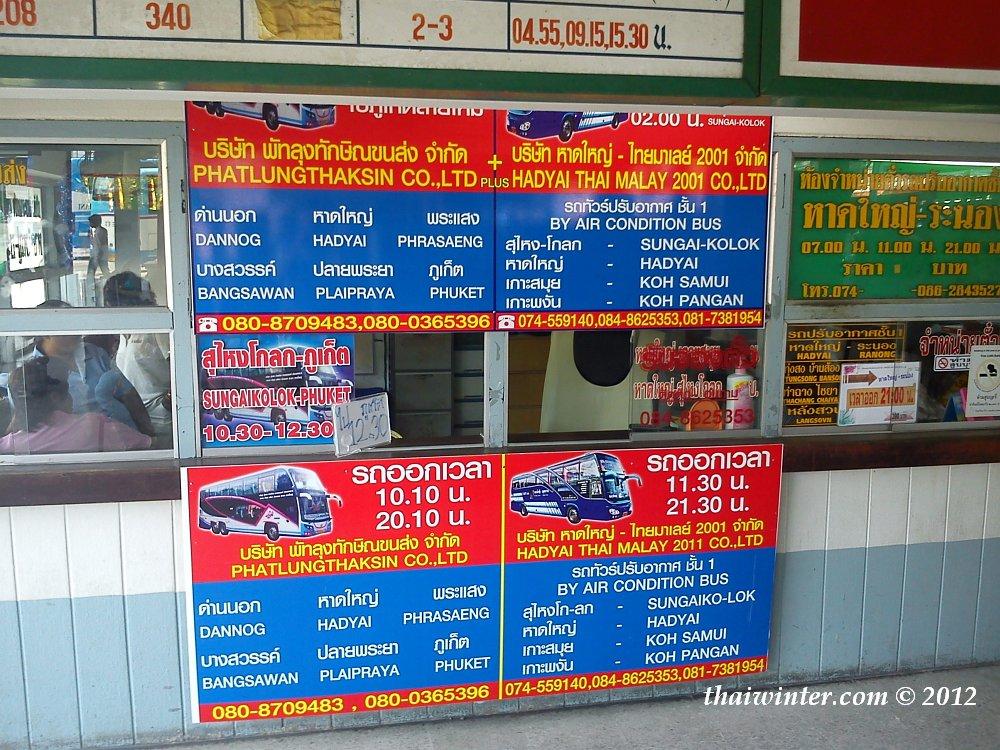 Расписание Hadyai Thai Malay 2001 Company Limited | Зима в Таиланде