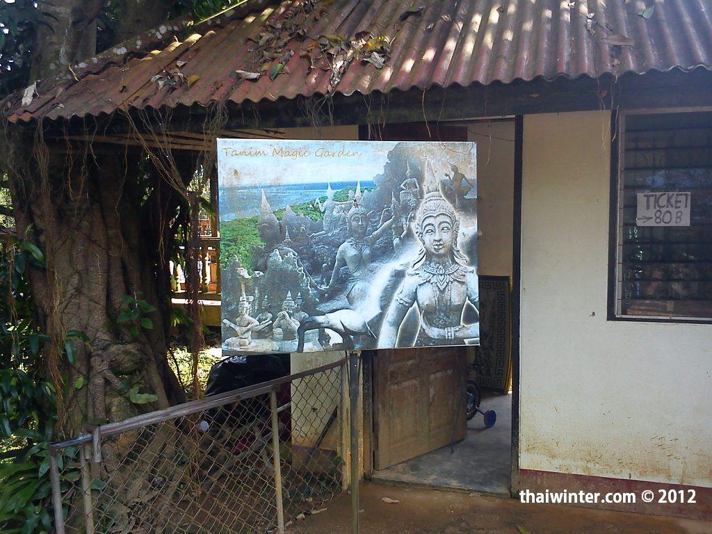 Тайный Сад Будды на Самуи | Зима в Таиланде