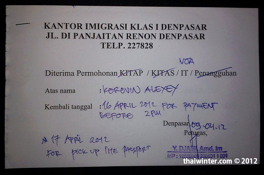 Квиток о сдаче паспортов | Самостоятельное продление визы по прилету на Бали