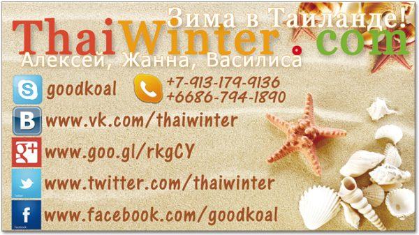 Визитка thaiwinter.com