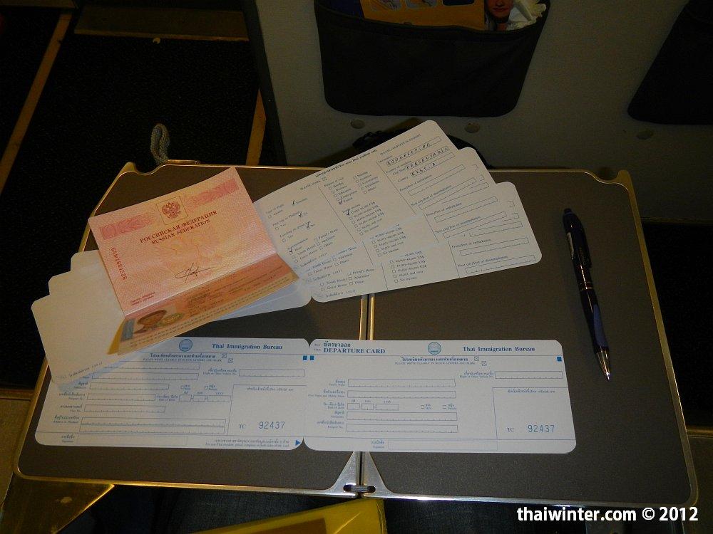 Заполнение тайских Arrival card и Departure card