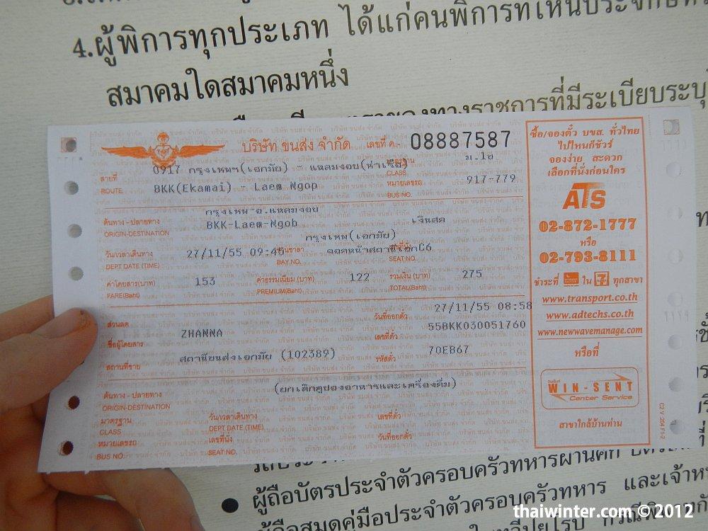 Переезд на Ко Чанг - билеты на автобус