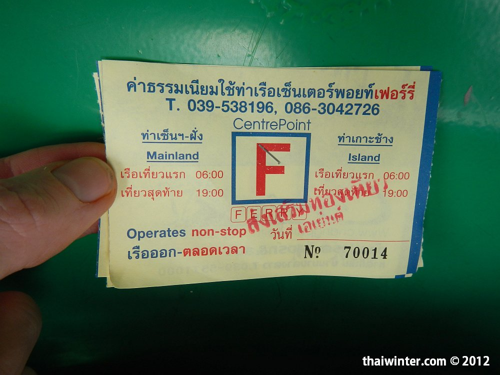 Переезд на Ко Чанг - билеты на паром