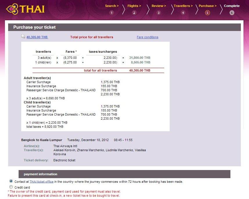 Бронирование обратного билета Thai Airways