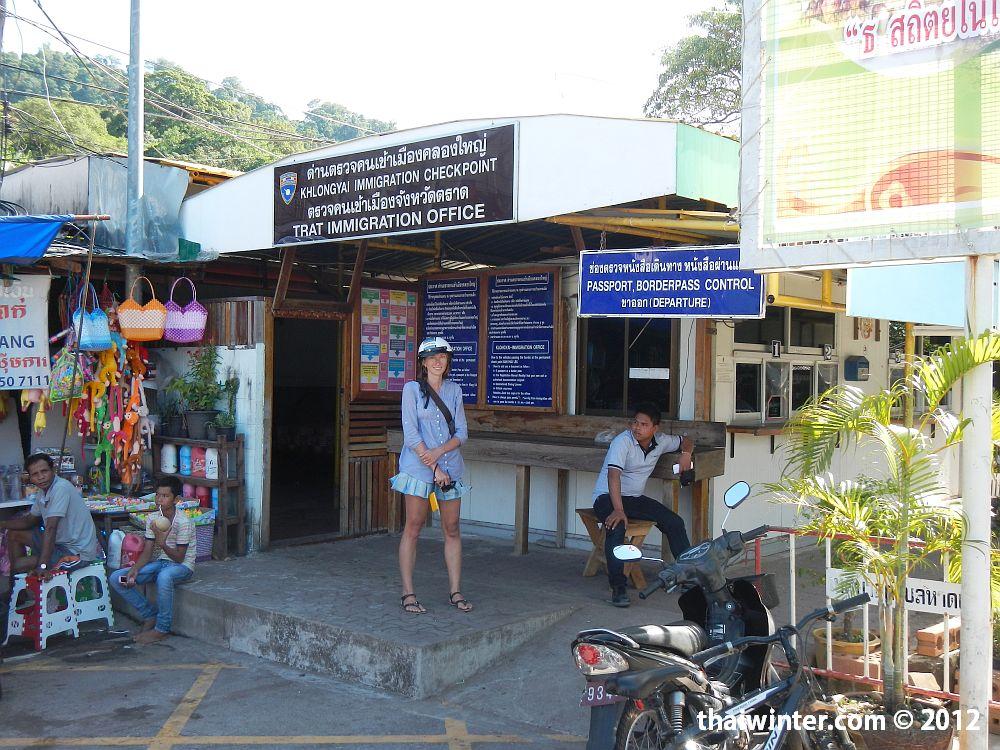 Офис выбытия из Таиланда