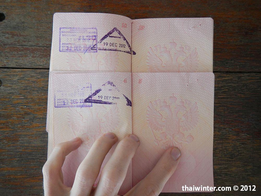 Штамп о выбытии из Таиланда