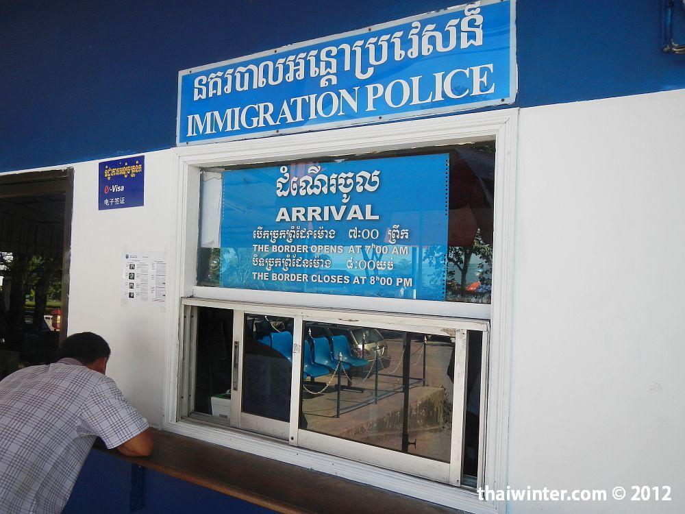 Офис прибытия в Камбоджии