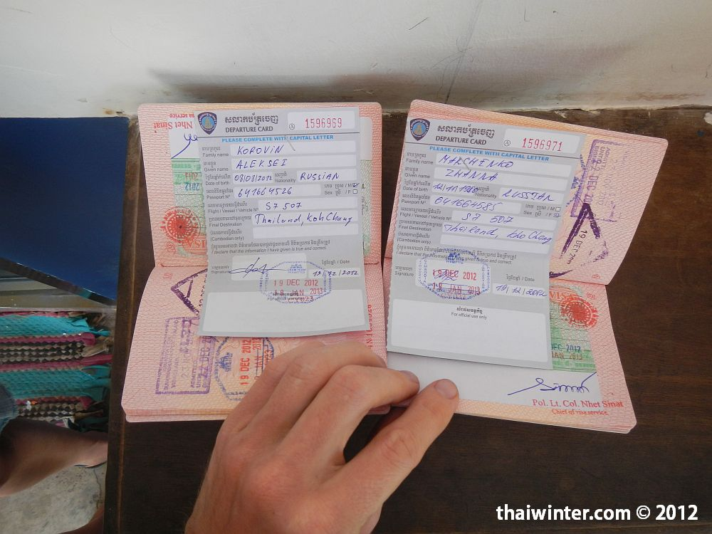 Штамп о въезде в Камбоджу
