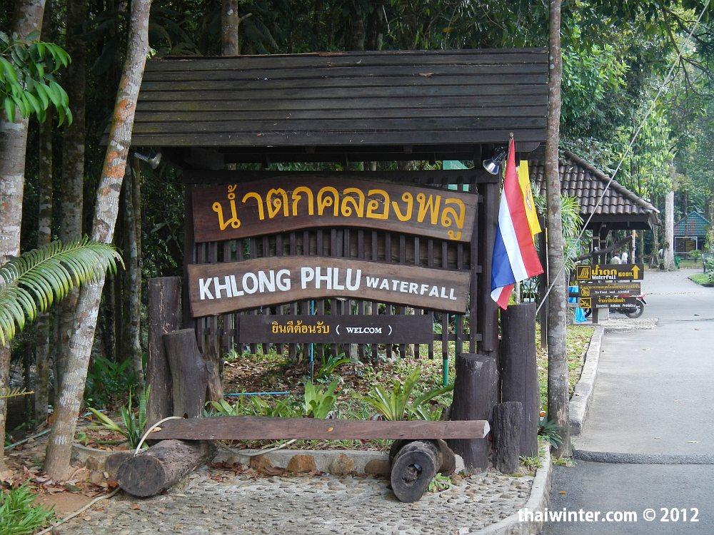 Водопады Ко Чанга - Klong Plu Waterfall