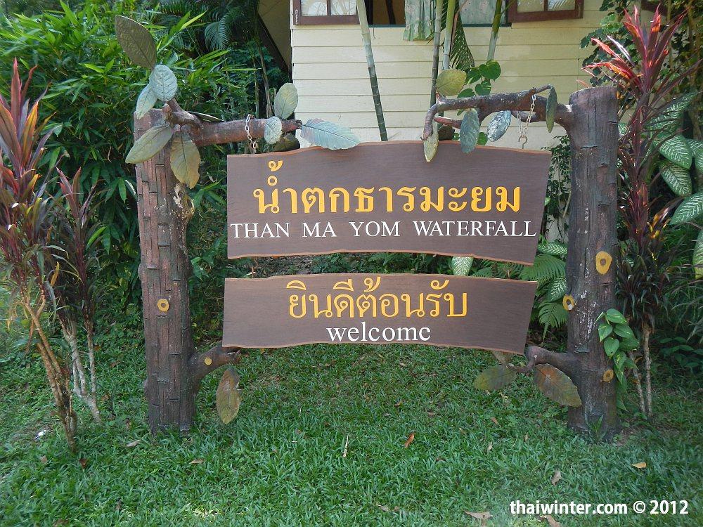 Водопады Ко Чанга - Than Mayom Waterfall