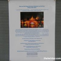 Программа празднования Loy Krathongв отеле Mercure Hideaway