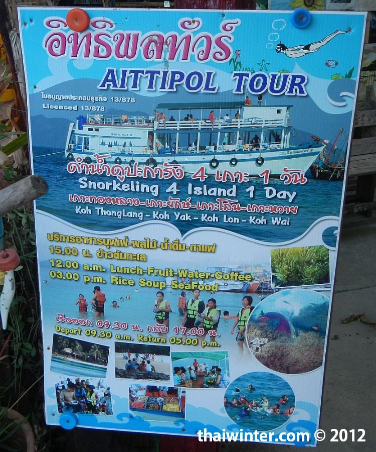 Снорклинг тур 4 острова от компании Aittipol Tour