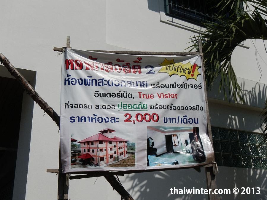 Кондо за 2000 бат / месяц