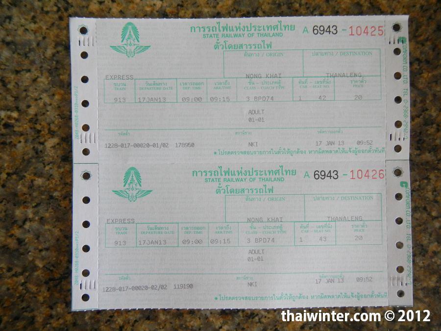 Билеты на электричку