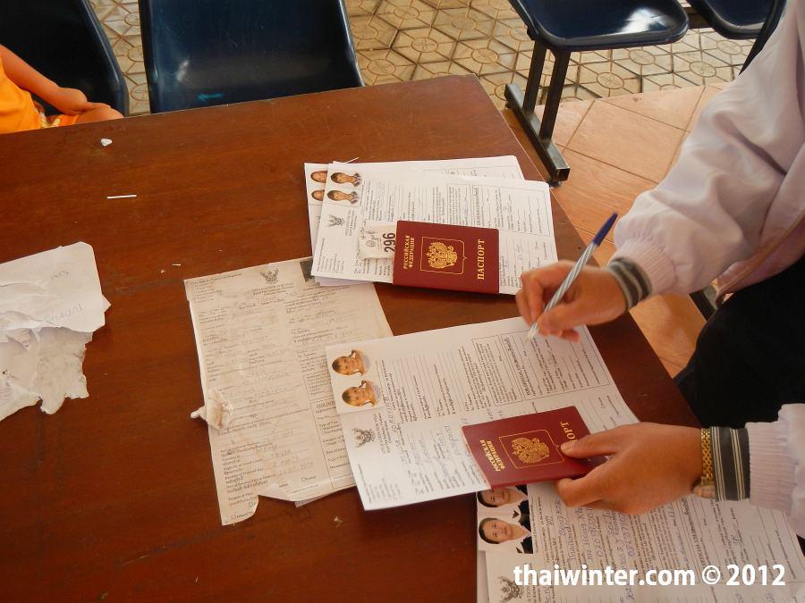 Сдача документов на визу