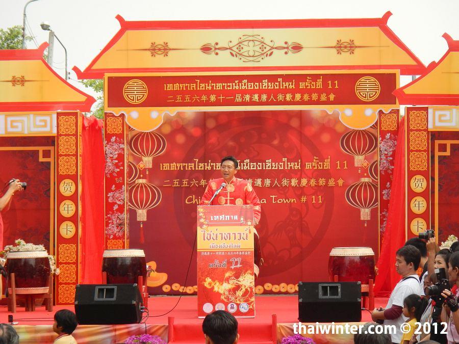 Речь на Китайский Новый Год в Чианг Мае