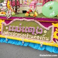 Flower_Festival_68