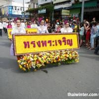 Flower_Festival_77