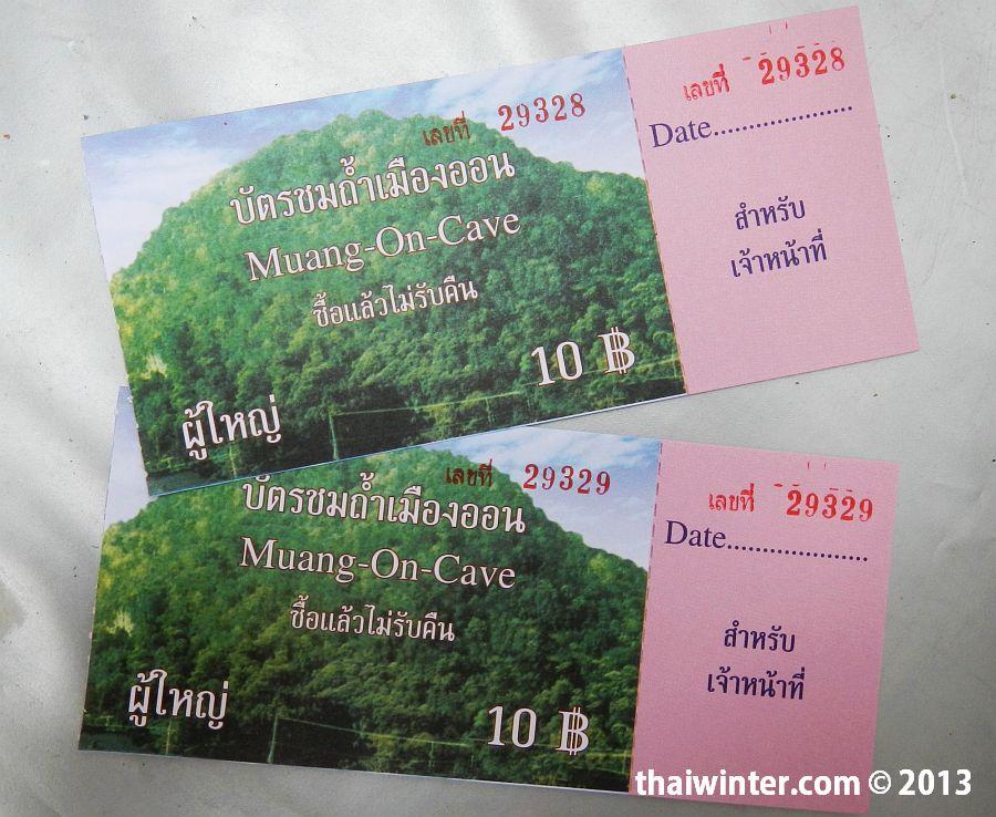 Входной билет - 10 бат