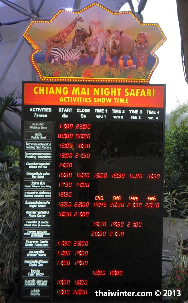 Расписание в Chiang Mai Night Safari