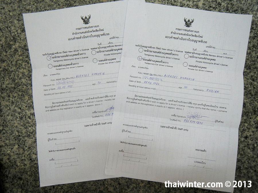 Заявления на получение водительских прав категории A и B