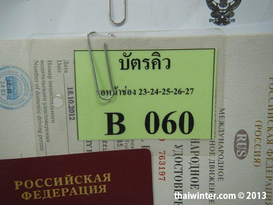 Номерок на получение водительских прав в Таиланде