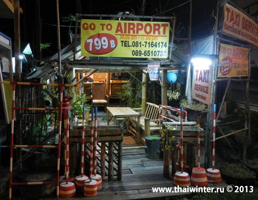 Taxi Service Rawai - Такси до аэропорта!
