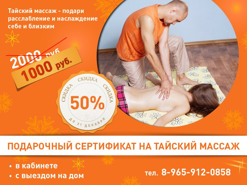 PromoThaiMassage