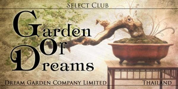 Сад Сновидений