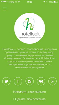 HotelLoook Mobile Application