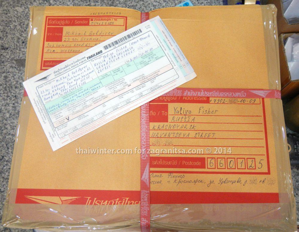 Посылка из Бангкока в Красноярск