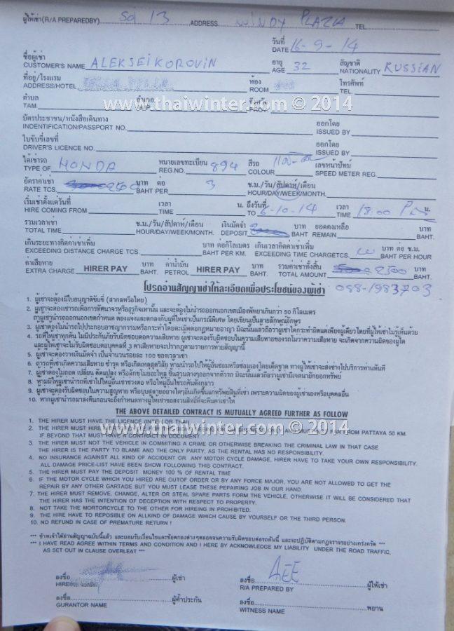 Контракт на не новый мотобайк в Паттайе без залога!