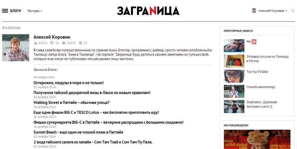 Мой блог на портале Заграница