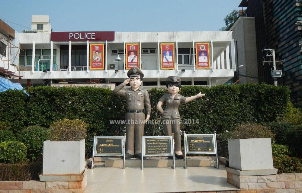 Полицейский участок в Паттайе