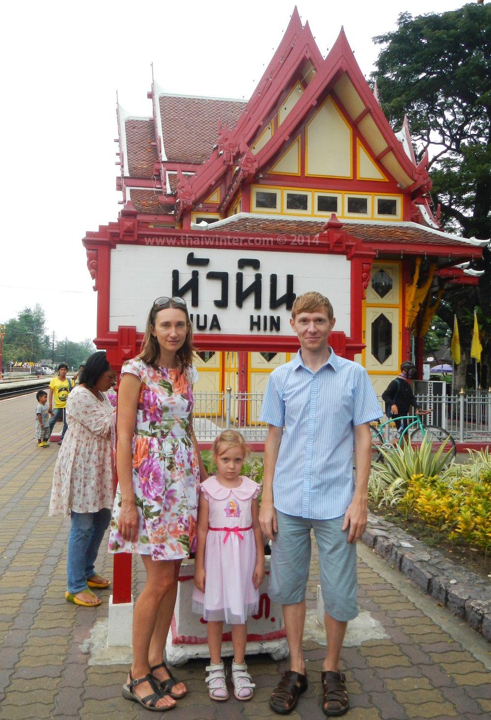 Наша семья в Хуахине