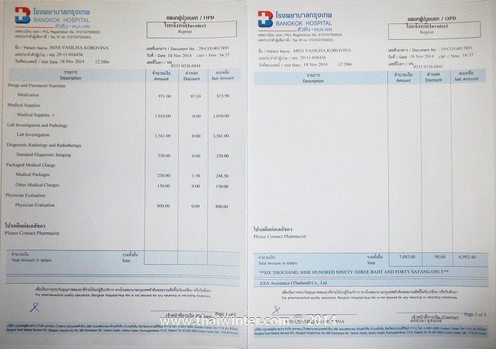 Счет выставленный страховой компании в Bangkok Hospital Huahin