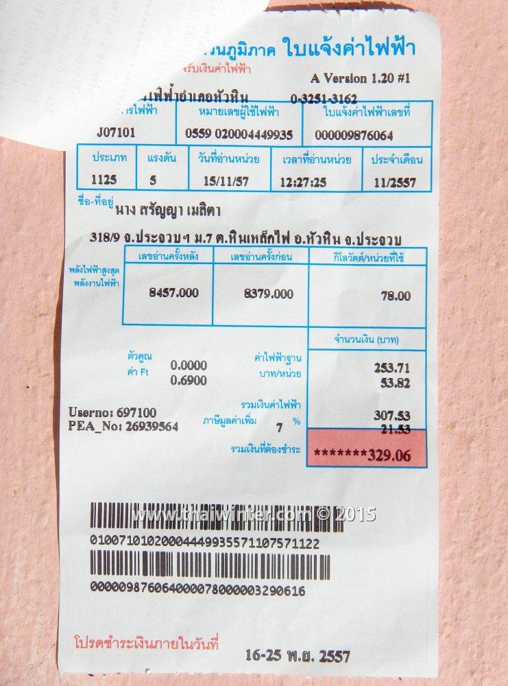 Счет за электричество в Таиланде