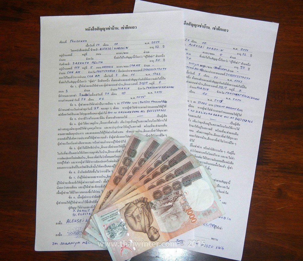 Договор на наш домик в аренду в Хуахине, поселок Phutowan